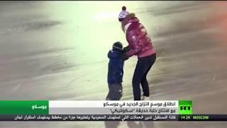 RT Arabic. Новости на арабском языке.  Открытие зимнего сезона в Сокольниках