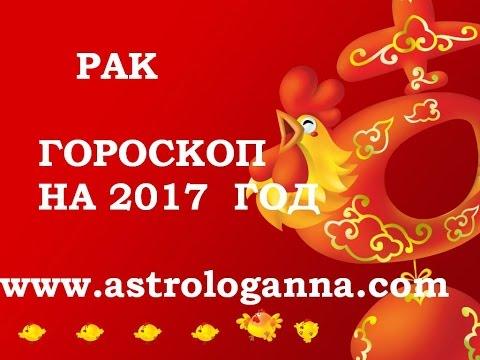 Калейдоскоп гороскопов: гороскоп на 2017 год Петуха