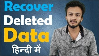 {HINDI} How to Recover Permanently Deleted data || Professional Data Recovery Software || Services