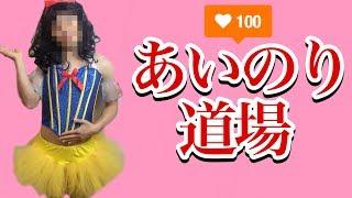 【恋愛実験バラエティ〜あいのり道場〜】第10話「隠しきれない秘密」 実験道場 thumbnail