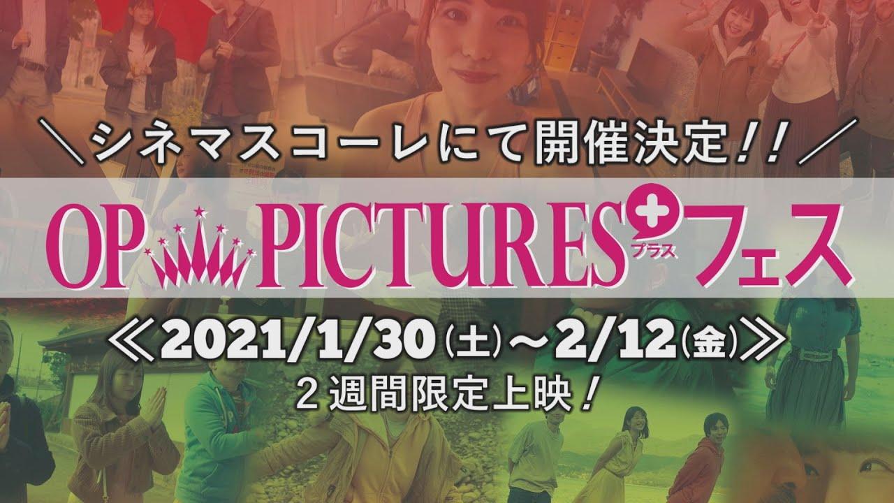 2021.1.30(土)よりシネマスコーレにて開催!『OP PICTURES+フェス@シネマスコーレ』予告編