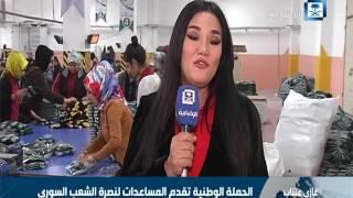 مراسلة الإخبارية: حملة نصرة سوريا تواصل تجهيز المساعدات الإغاثية بمصانع خاصة لتوزيعها بشكل عاجل