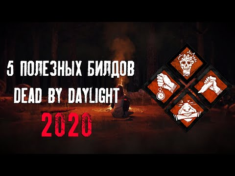 5 полезных билдов в Dead by Daylight 2020