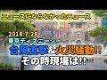 【大事件!?】ニュースにならなかったニュース   /   東京ディズニーシー