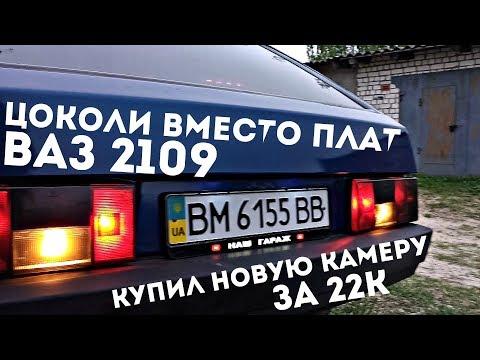 Цоколи В ЗАДНИЕ ФОНАРИ ВАЗ 2109. НОВАЯ камера SONY AS 300