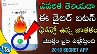 Super Cool Hidden Android Dialer Tricks of 2018: Must Watch IN TELUGU TECH ADDA