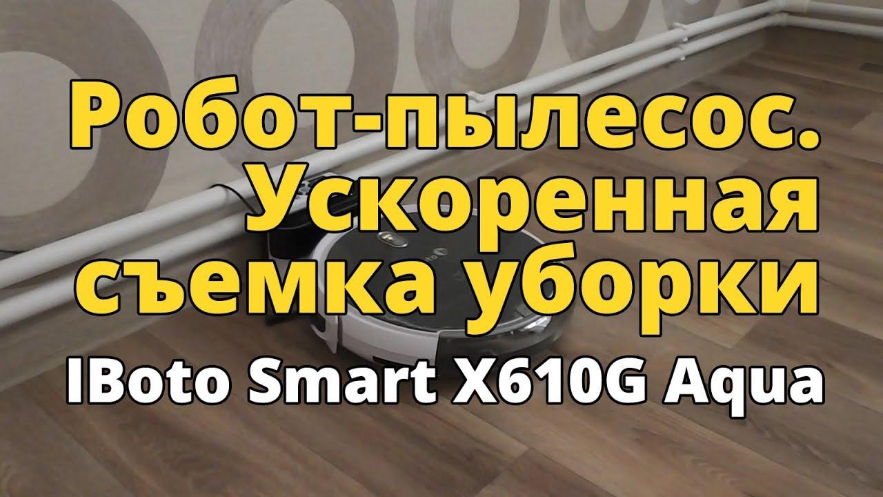 Ускоренная в 10 раз уборка робота-пылесоса IBoto Smart X610G Aqua