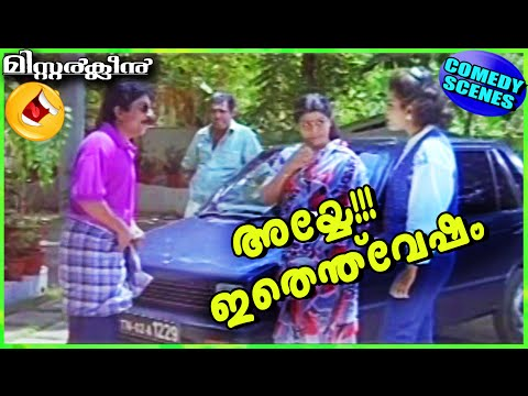 അയ്യേ ഇതെന്തു വേഷം !!! | Sreenivasan, Annie Comedy Scenes | Mr Clean Comedy Scenes [HD]