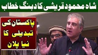 Shah Mehmood Qureshi Speech in Event   15 January 2019   Neo News