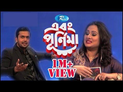 Ebong Pornima  EP 1  Arifin Shuvo  Bangladeshi Flm Actor  Celebrity Talk  Rtv