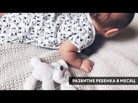 1 месяц жизни ребенка | Сыпь новорожденных акне или аллергия?