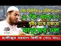 ১২ এপ্রিল ১৮ কি কান্ড!!!|বৃষ্টির মাঝে হাজারো মানুষের ঢল|মাও.হাফীজুর রহমান ছিদ্দীক কুয়াকাটা|R S Media