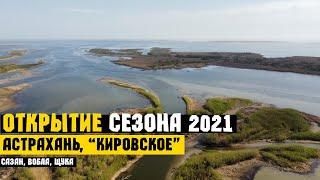 Рыбалка в Астрахани Апрель 2021