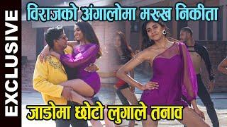 एक अर्काको गोप्य पोल खोल्दै Biraj Bhatta र Nikita Chandak | Sanglo, Jhyammai Aakha Jhyammai