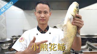 """厨师长教你:""""小煎花鲢""""的正宗做法,味道鲜美又下饭,味在自贡的完美体现"""