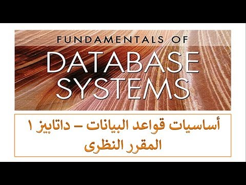 01 - Chapter 1 - Database and Database Users