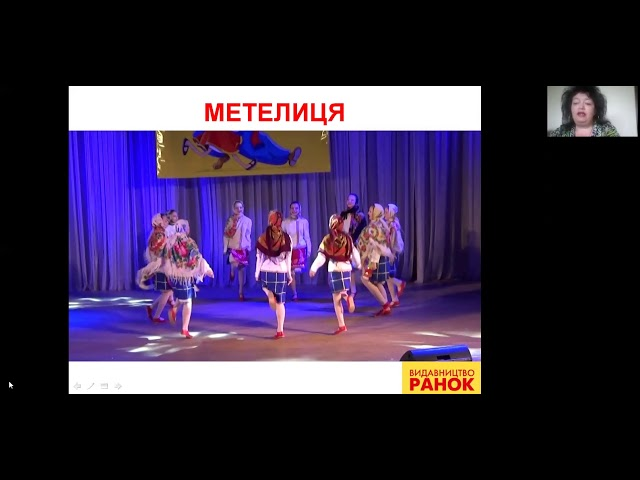 3 клас. Мистецтво. Українські народні танці.
