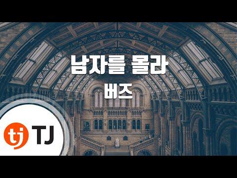 Don't Know Man 남자를몰라_Buzz 버즈_TJ노래방 (Karaoke/lyrics/romanization/KOREAN)