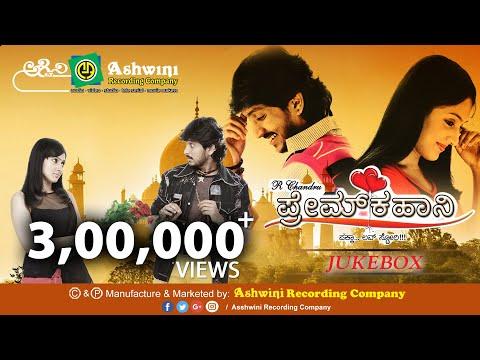 Prem Kahani || Juke Box || Ashwini Recording Company || Ajay Rao