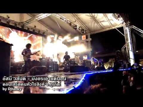 [HD] อัสนี วสันต์ - บังอรเอาแต่นอน / I Love You @ คอนเสิร์ตคนหัวใจสิงห์ จ.ภูเก็ต 28.06.14