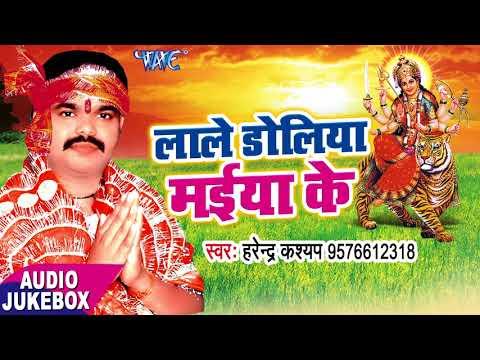 2017 का सबसे हिट देवी गीत - Lale Doliya Maiya Ke - Harendra Kashyap -  भोजपुरी भक्ति गीत