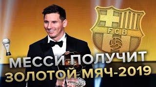 Лионель Месси - выиграет Золотой Мяч 2019 и The Best 2019