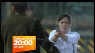 """""""Забирая жизни"""" сегодня в 20:00 на РЕН ТВ"""