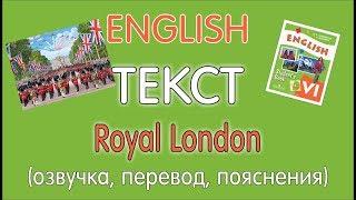 "ТЕКСТ ""ROYAL LONDON"" УЧЕБНИК 6 КЛАСС АФАНАСЬЕВА, МИХЕЕВА"