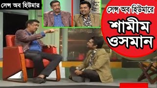 Bangla Celebrity Talk Show Sense of Humour/Humor ft. Shamim Osman and Joy at ATN Bangla