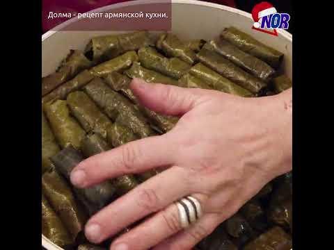 Долма - рецепт армянской кухни.