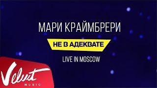 Мари Краймбрери - 'Туси сам' (Live in Moscow)