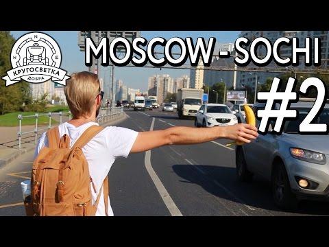 #2 Самолет за 1 рубль и что такое лоукостеры? Дорога Москва - Сочи.
