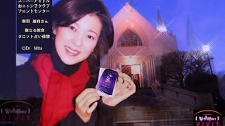 新田恵利さん ヨコハマ物語~ヨコハマ・スピリチュアルスポットを巡りま...