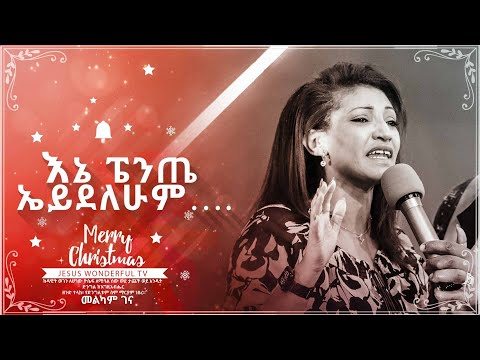 እኔ ፔንጤ አይደለሁም.....Apostle Israel Dansa /Jesus Wonderful tv