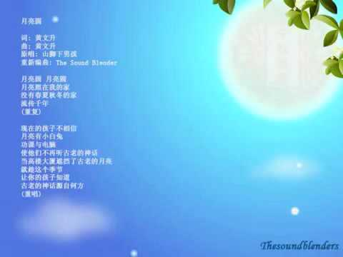 Round Moon 月亮圆 (Acappella)
