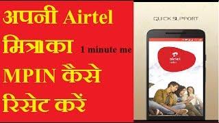 airtel mitra how to reset password airtel mitra ka password kaise change kare