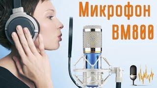 видео Стойка журавль и Поп-фильтр