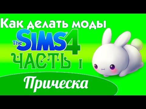 Как делать моды для The Sims 4,Симс 4|Прически,одежда,объекты Tutorial|How to do mods for The Sims 4
