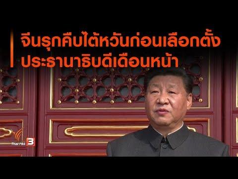 จีนรุกคืบไต้หวันก่อนเลือกตั้งประธานาธิบดีเดือนหน้า - วันที่ 27 Dec 2019