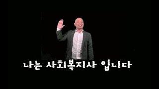 [제15회 사회복지사의 날 '사회복지사 선서 영상공모전…