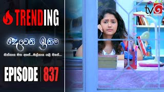 Deweni Inima | Episode 837 10th June 2020 Thumbnail