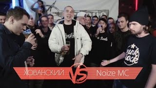 VERSUS #2 (сезон IV): Хованский VS Noize MC