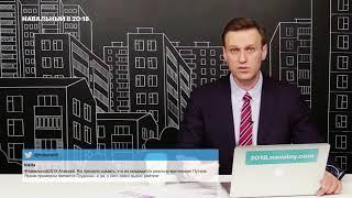 Навальный: О Грудинине