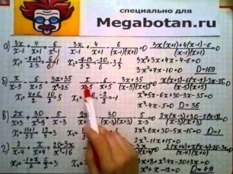 Решебник по алгебре 8 класса мордкович 26.11.