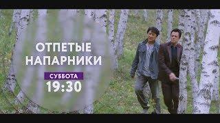 """""""Отпетые напарники"""" на ТНТ4!"""