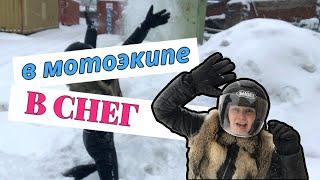 Испытания мото экипировки в снег