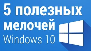 5 МЕЛОЧЕЙ, упрощающих работу в Windows 10