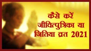 इस विधि से करें जितिया व्रत, जानें शुभ मुहूर्त, महत्त्व और व्रत कथा | Jitiya 2021 | Shankh Dhwani