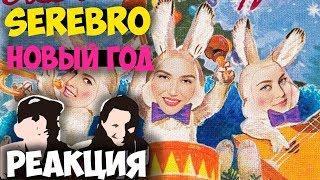 SEREBRO - Новый год клип 2018 | Русские и иностранцы слушают русскую музыку и смотрят русские клипы
