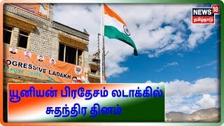 Union Territory Ladakh's First Independence Day Celebration | BJP NGS Ram Maathav